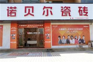 诺贝尔瓷砖(望江专卖店)