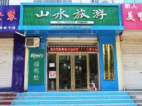 博兴山水旅行社