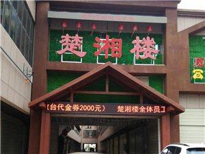 楚湘楼湘菜馆
