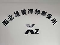 湖北雄震律师事务所