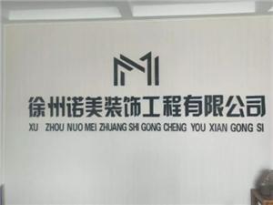 徐州诺美装饰砀山分公司