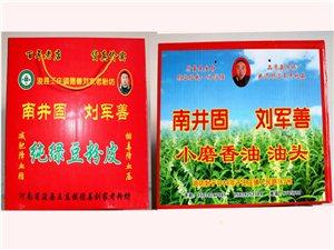 南井固刘军善小磨香油、纯绿豆粉皮