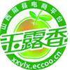 隰县农村电商服务站.