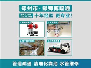 郝师傅郑州市疏通下水道多少钱地漏疏通马桶