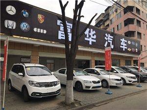 應城富華汽車專賣