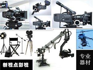 珠海新视点影视器材租赁公司