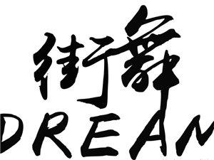 """2017榕江""""街舞DREAM""""宣传片"""