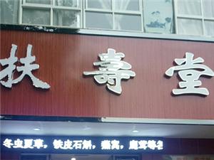 东乡扶寿堂
