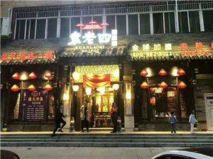 袁老四老火锅(安陆店)形象图