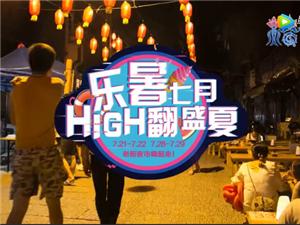 榕江老街乐暑七月街拍街访