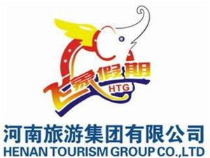 光山旅行社-河南旅游集团光山营业部