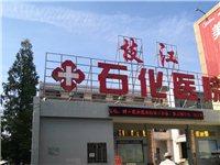 枝江石化医院