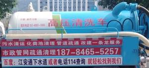 江安县南溪区管道疏通污水转运清淤服务公司