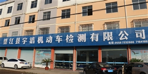 望江县宇洁机动车检测有限公司