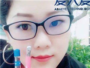 爱大爱手机眼镜(林文正姿护眼笔)