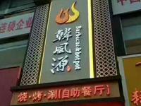 杞县韩风源自助餐厅