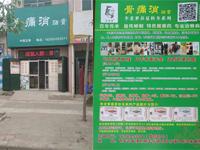 西安市临潼区李老爹骨痛消贴膏店