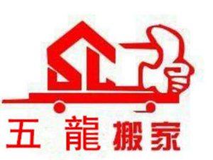 建水五龙专业搬家服务部