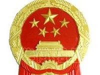 梅州市丰顺新区管理委员会