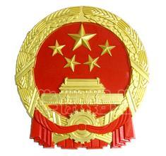 梅州市丰顺新区管理委员会形象图