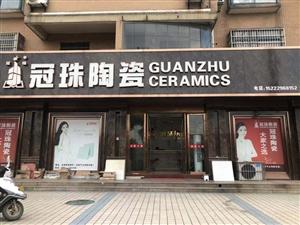 望江县冠珠陶瓷