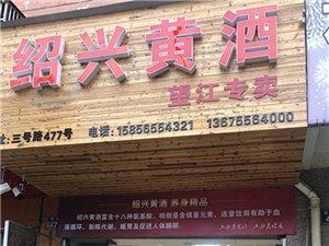 望江县绍兴黄酒