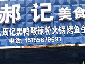 望江县郝记美食