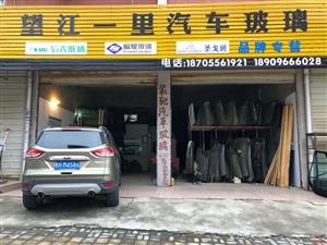 望江县一里汽车玻璃装配中心