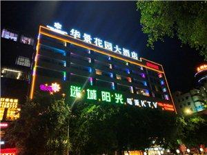 华景花园大酒店