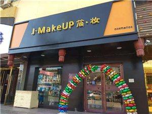 J丶MakeUP简妆