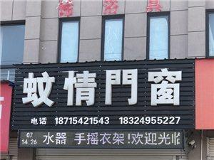 望江县蚊情门窗