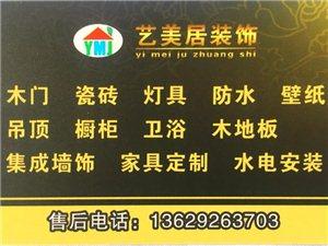 西安艺美雅居装饰工程有限公司