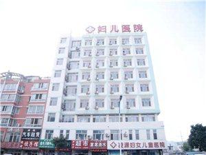 凌源妇女儿童医院