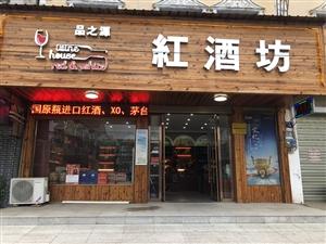 望江县红酒坊名烟名酒