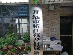 桥江苑乡村旅游合作社