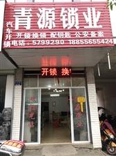 望江县青源锁业