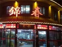 锦春东台店