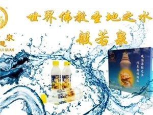 般若泉——中国五台山般若泉水!形象图