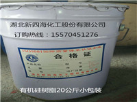 出口粉末MQ硅树脂 消泡剂原材料批发