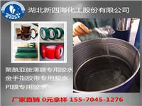 出口耐火云母带专用胶水 有机硅胶粘剂供应