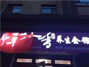 本草女人香健康养生馆形象图