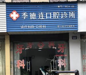 望江县季德连口腔诊所