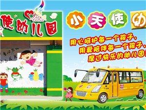 延寿县小天使幼儿园形象图