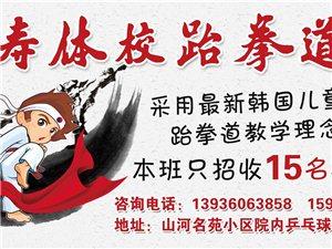 延寿体校跆拳道馆形象图