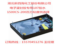 出口107硅橡胶 电子灌封胶专用107胶