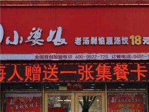 延寿人灌汤18元自助水饺