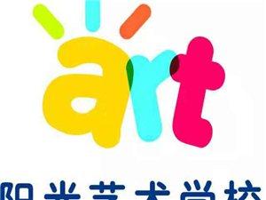 金沙平台网址阳光文化艺术学校