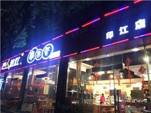 巴人治灶串串香-印江店