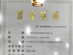 印江惠民商務咨詢服務有限公司