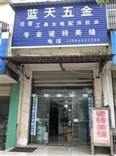 望江县蓝天五金